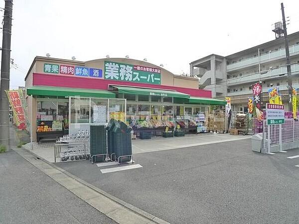 業務スーパー金町店 940m