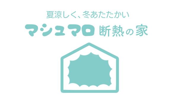 高気密高断熱のお家です!