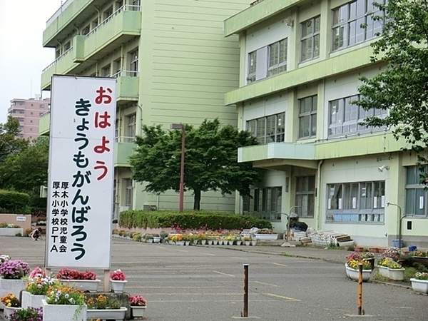 厚木小学校