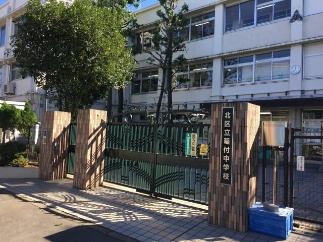 北区立稲付中学校 770m