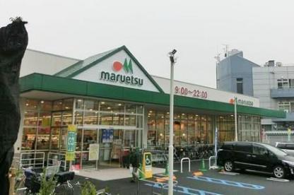 マルエツ 520m