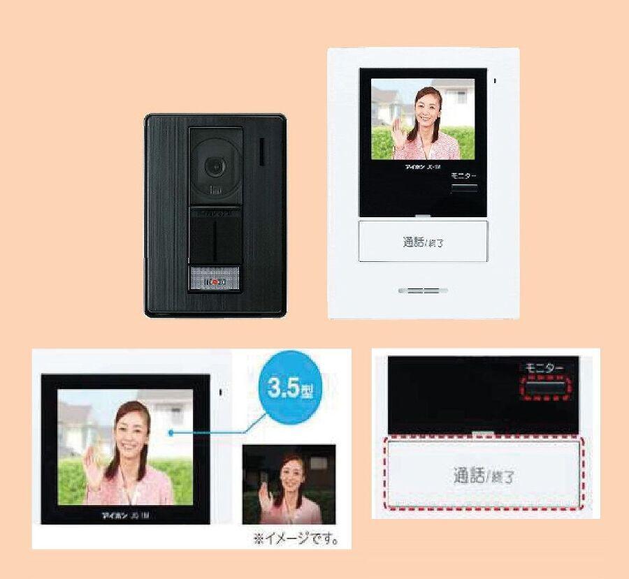 テレビモニター付きインターホン 簡単、使いやすい、洗練されたデザイン。