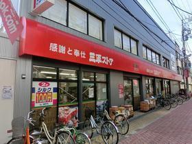 三平ストア 高円寺店 250m