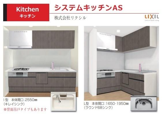 システムキッチンAS:高耐久でお手入れし易い人工大理石トップキッチン。