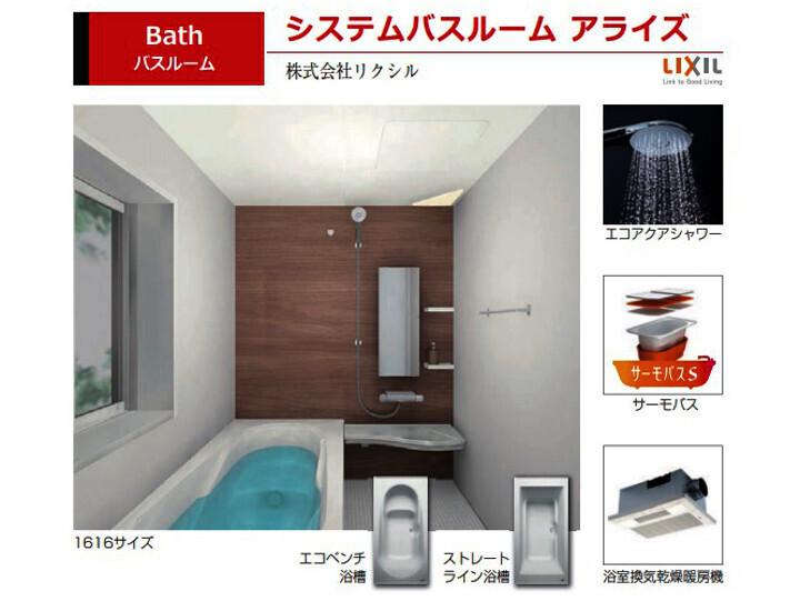 システムバスルームアライズ。人がお風呂に求める心地よさを追求したバスルーム。