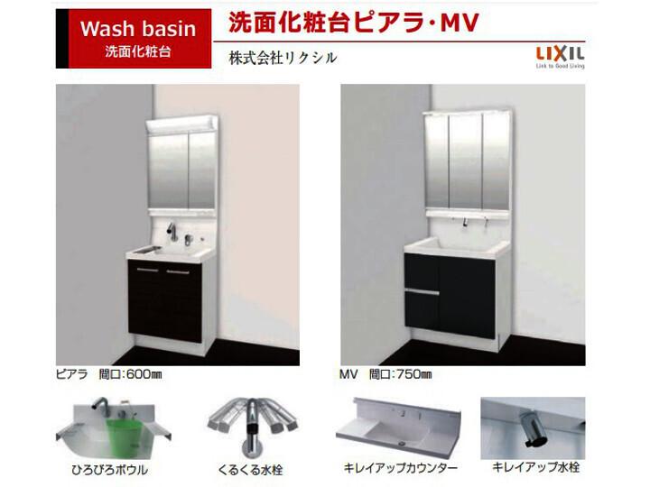 洗面化粧台ピアラ:そこが広い洗面ボウルや使いやすい位置にくるりと回せる水栓です。
