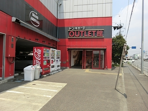 ドン・キホーテ厚木店