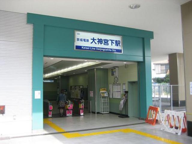 東船橋駅 1030m 徒歩13分