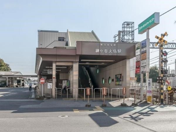 1990m 新京成線・鎌ヶ谷大仏駅(1990m)