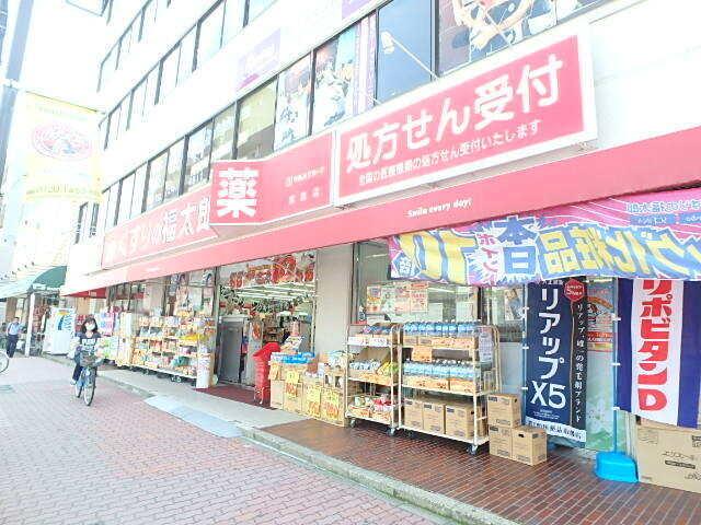 くすりの福太郎実籾店 1200m 徒歩14分