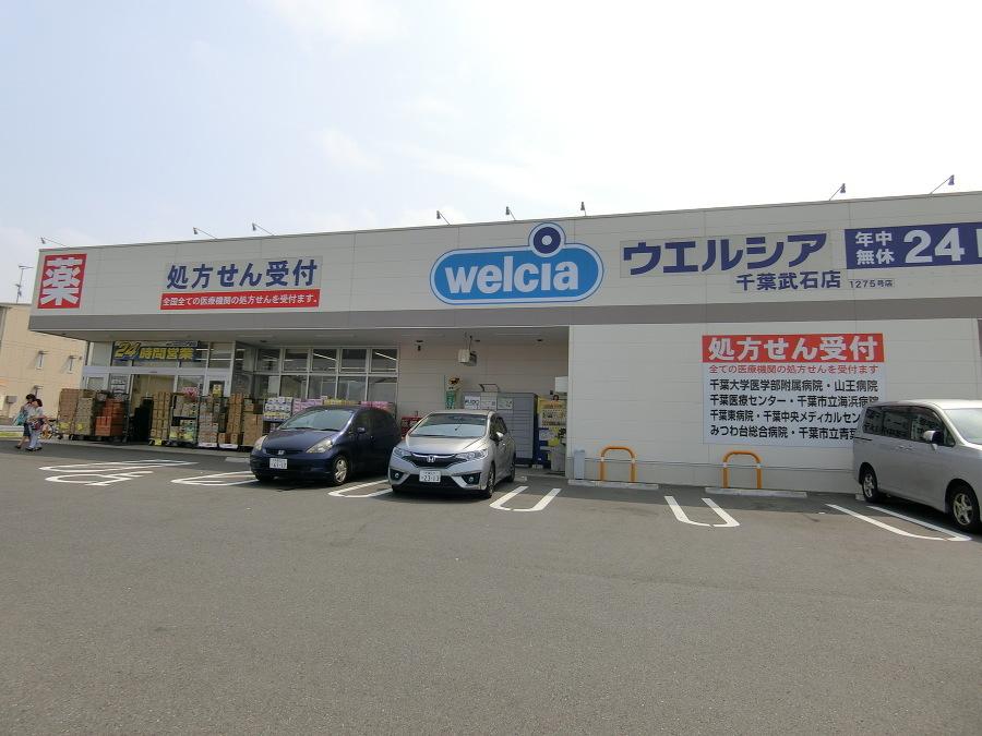ウェルシア千葉武石店 160m