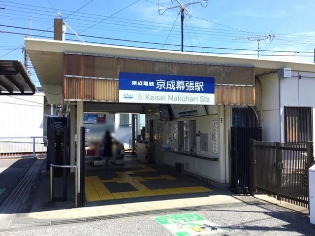 京成千葉線・京成幕張駅 650m