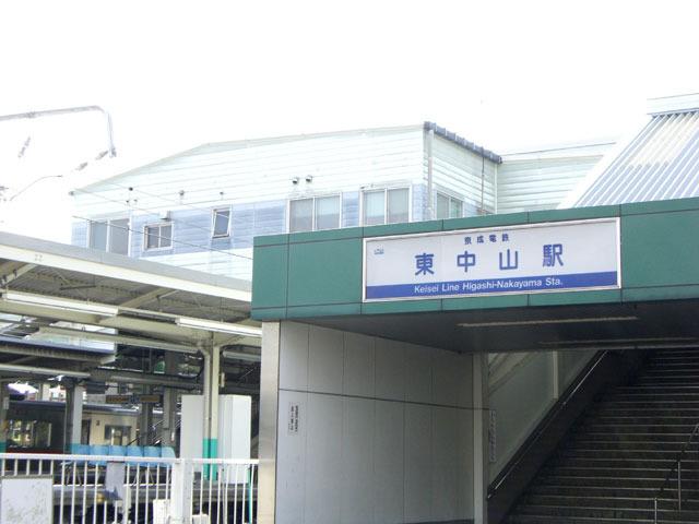 京成本線・東中山駅 1210m