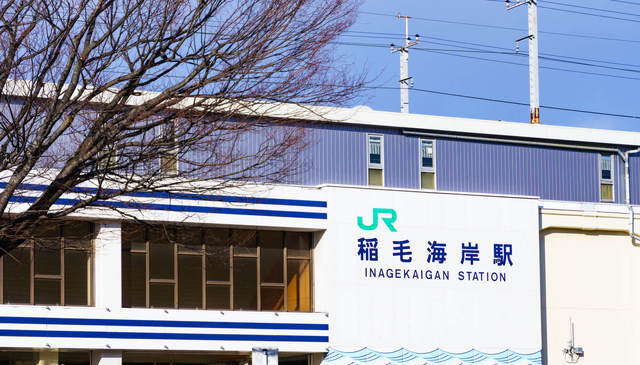 JR京葉線・稲毛海岸駅 670m