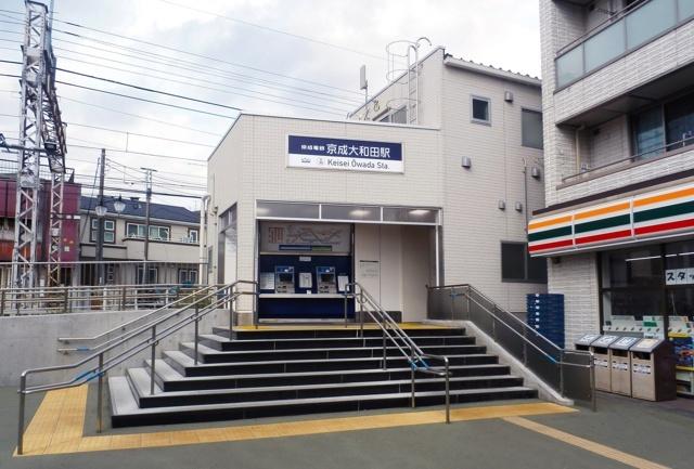 京成本線・京成大和田駅 1460m