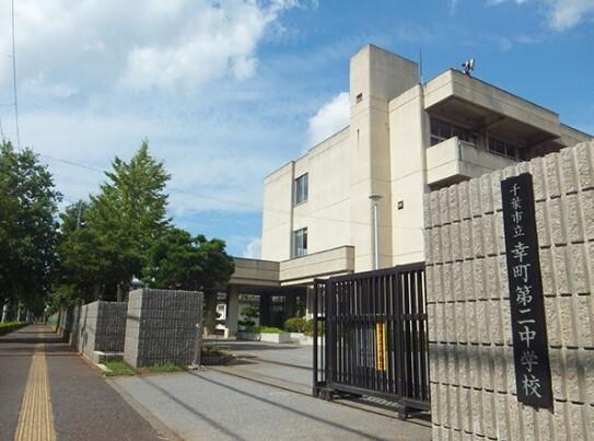 千葉市立幸町第二中学校 600m