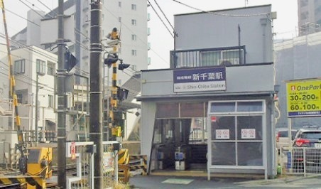 京成千葉線・新千葉駅 760m