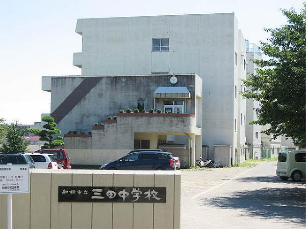 船橋市立三田中学校 350m