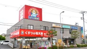 薬局くすりの福太郎行田店 70m