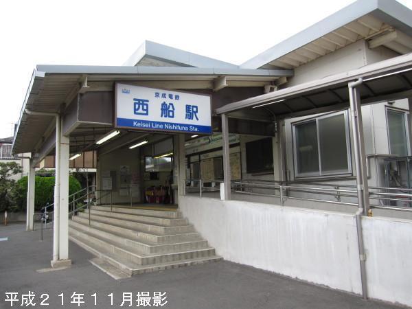 京成本線・京成西船駅 1650m