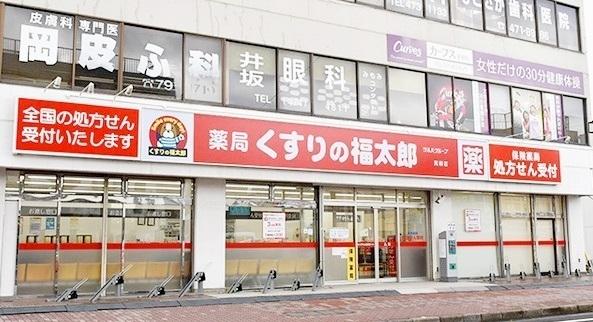 薬局くすりの福太郎実籾店 800m 徒歩10分
