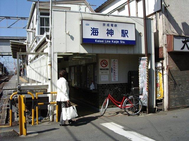 京成本線・海神駅 1000m