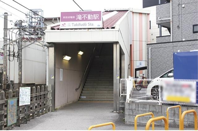 1390m 新京成線・滝不動駅(1390m)