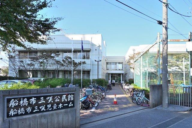740m 三咲公民館・三咲児童ホーム(740m) 宿泊可能避難所・福祉避難所としての機能を有しております。 (船橋市公式ホームページ参照)