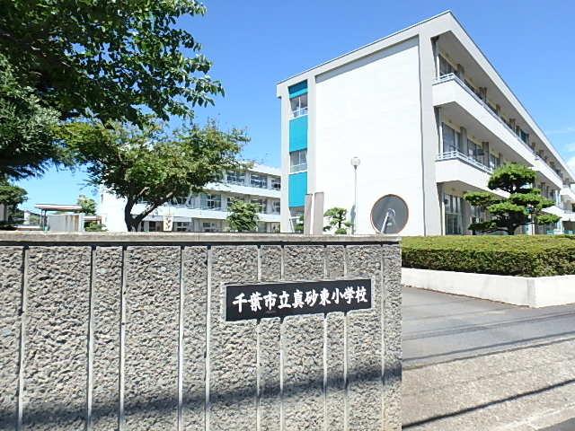 千葉市立真砂東小学校 840m