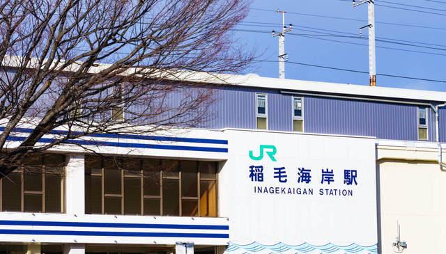 JR京葉線・稲毛海岸駅 1400m