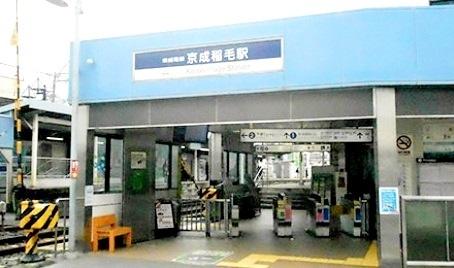 京成千葉線・京成稲毛駅 1030m