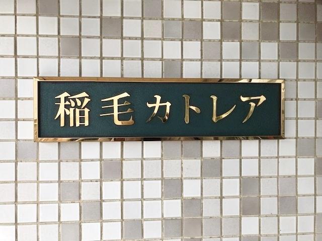 エンブレム「稲毛カトレア」
