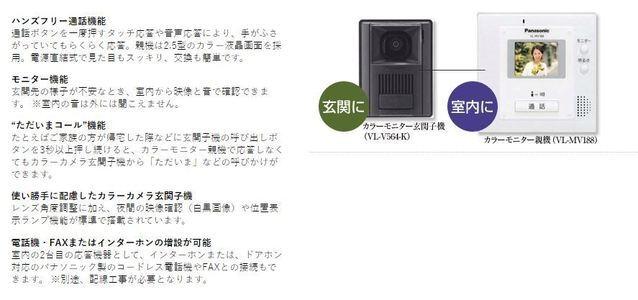 カラーモニター付きハンズフリーインターフォン完備です。