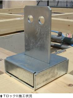 「ホールダウン金物(HD20)」の約2倍の強度を持つTロック2を採用いたしました。