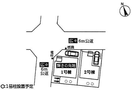接道:北側 約6m公道、西側 約6m公道(1号棟)・北側 約6m公道(2号棟)です。