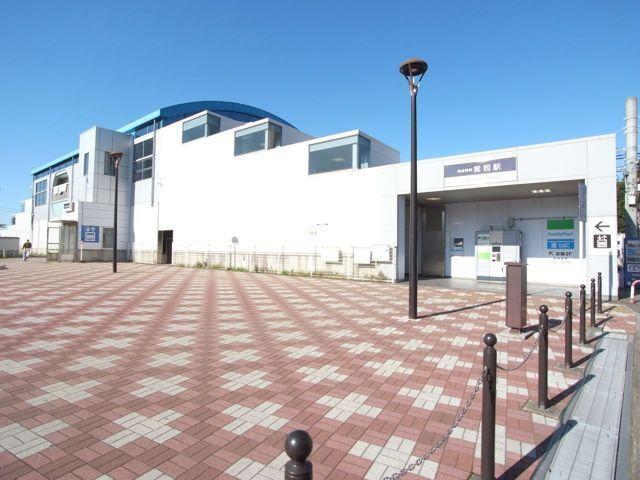 京成本線・実籾駅 1100m
