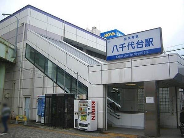 京成本線・八千代台駅 1720m