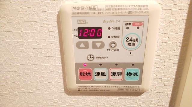 浴室乾燥機完備。 雨天続きのお洗濯物でも、ひと安心です。