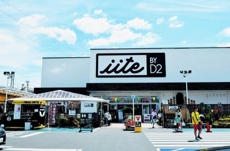 iite(イイテ)BY D2船橋坪井店 650m