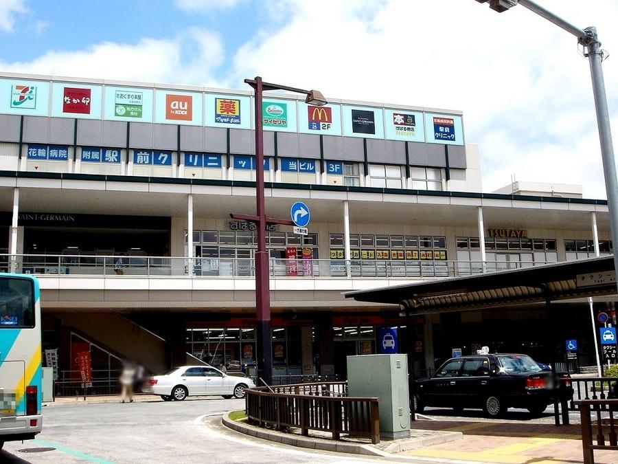 北習志野駅(新京成線・東葉高速線)  「北習志野」駅バス11分「大穴北入口」停徒歩6分です。