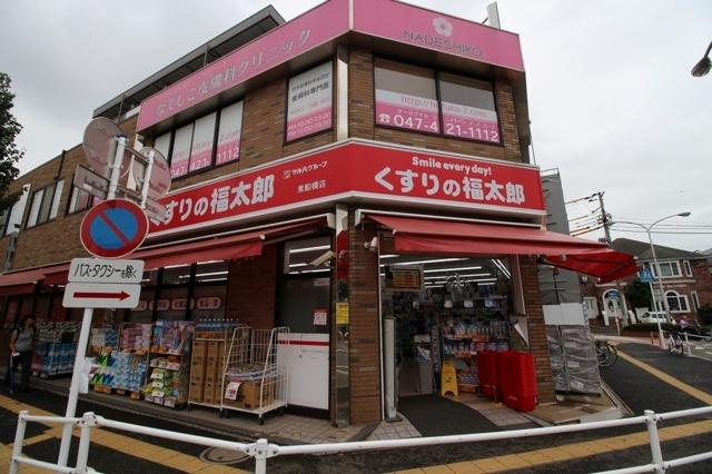 850m くすりの福太郎東船橋南口店(850m)