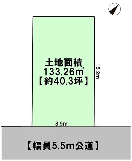 土地面積:133.26平米(40.3坪)、 接道:南東側約5.5m公道。 ガス・水道引き込み済み。 建築条件付きではございません。 お好きなハウスメーカーで建築可能です。