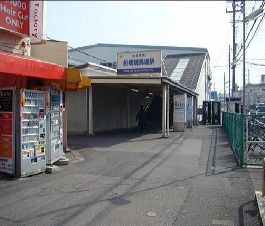 670m 京成本線・船橋競馬場駅(670m)