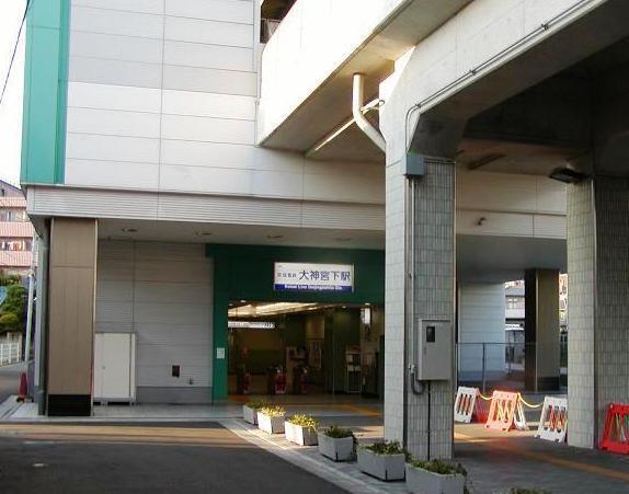 1250m 京成本線・大神宮下駅(1250m)