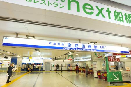 京成本線・京成船橋駅 730m 船橋駅から徒歩4分の場所と、乗り換えの際にとても便利な京成電鉄本線の駅です。
