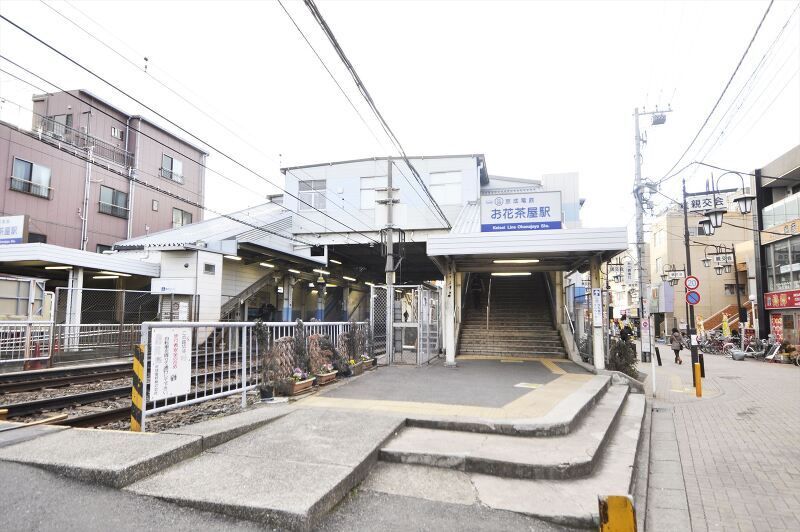 京成本線『お花茶屋』駅
