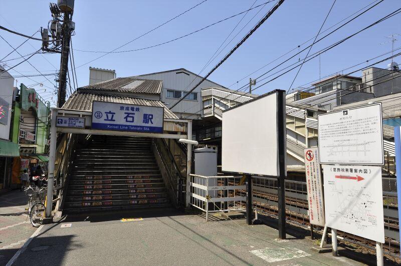 京成押上線『京成立石』駅