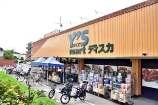 ワイズディスカ 飯山満店 410m