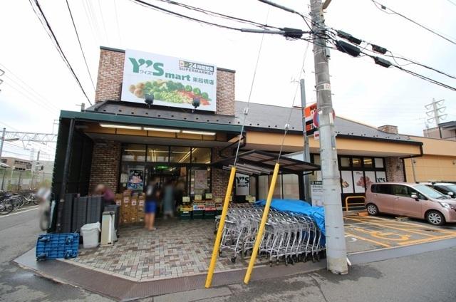 ワイズマート東船橋店 1520m