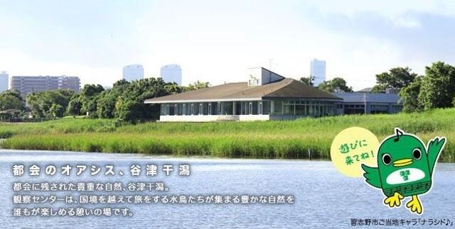 谷津干潟自然観察センター 1500m